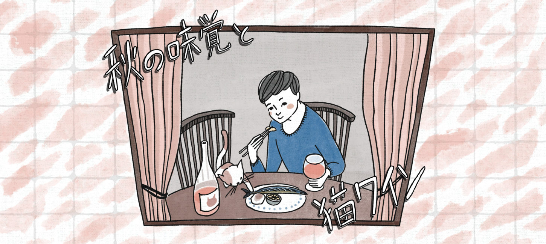 """「秋の味覚に合わせたい!料理人が手がけるキュートな""""猫ラベル""""ワイン(Fattoria AL FIORE """"ネコ""""シリーズ)」のアイキャッチ画像"""