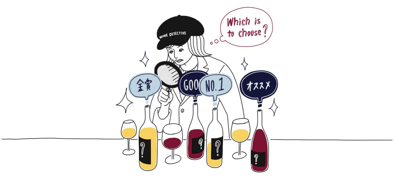 """「脱 """"なんとなくワイン選び""""  Vol.1 – ワインラベルの読み方」のアイキャッチ画像"""