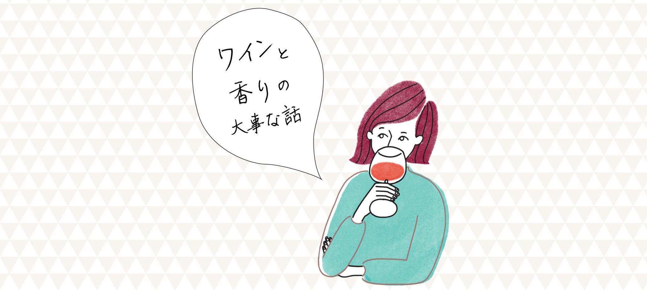 """「脱 """"なんとなくワイン選び"""" Vol.4 – ワインの醍醐味は香りにあり(前編)」のアイキャッチ画像"""