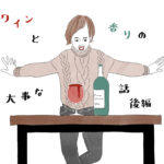 """脱 """"なんとなくワイン選び"""" Vol.4 – ワインの醍醐味は香りにあり(後編)"""