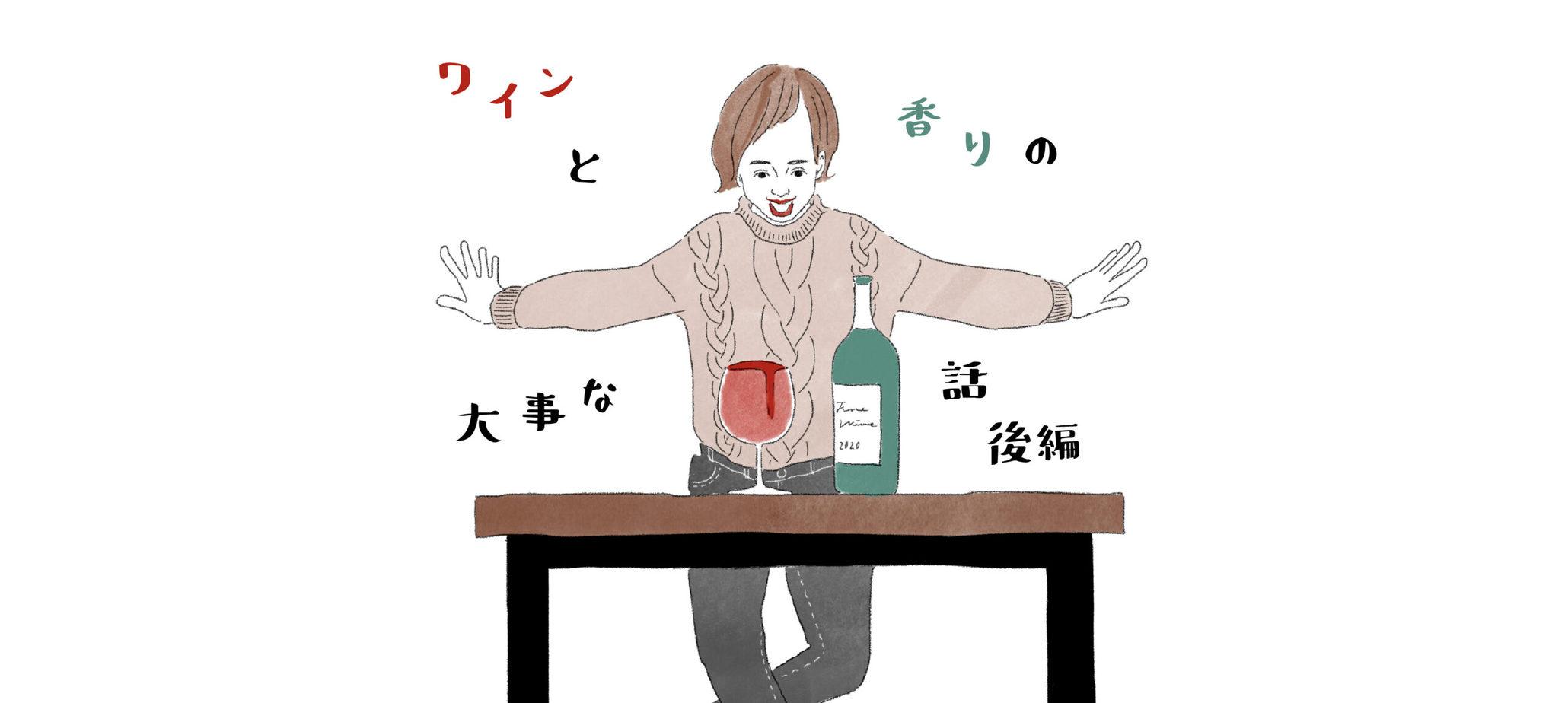 """「脱 """"なんとなくワイン選び"""" Vol.4 – ワインの醍醐味は香りにあり(後編)」のアイキャッチ画像"""