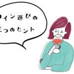 """脱 """"なんとなくワイン選び"""" Vol.6 – ワイン選びの3つのヒント"""