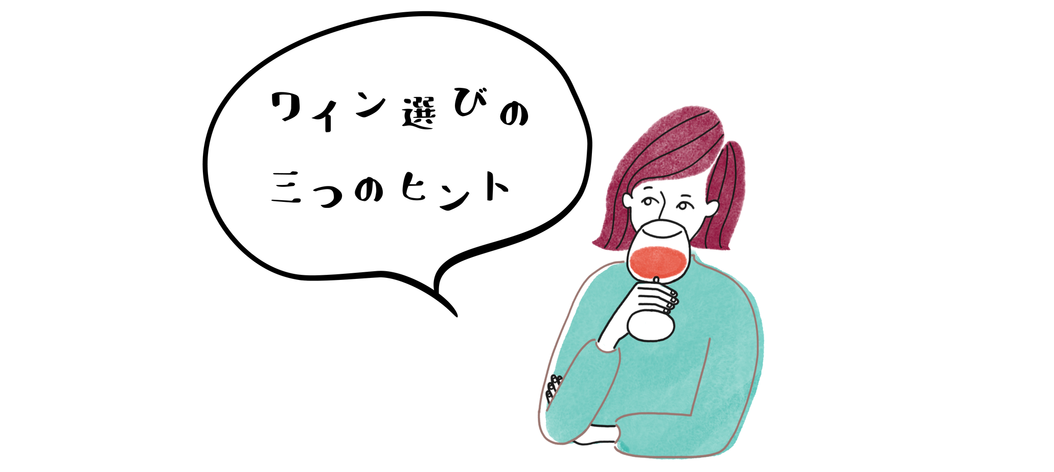 """「脱 """"なんとなくワイン選び"""" Vol.6 – ワイン選びの3つのヒント」のアイキャッチ画像"""