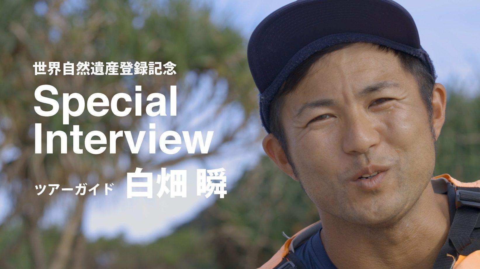 「「奄美大島、徳之島、沖縄島北部及び西表島」が国内5件目の世界自然遺産登録に」のアイキャッチ画像