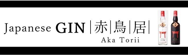 「OMOTENASHI selection 2021光武酒造場の『Japanese GIN 赤鳥居』が金賞受賞!!」のアイキャッチ画像